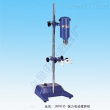 乳化、液体搅拌器JB90-D电动搅拌机