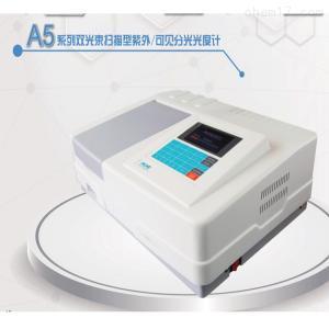 生物化学检测A560双光束紫外可见分光光度计