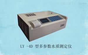LY-4D氨氮两参数测定仪 污水、环境监测仪器