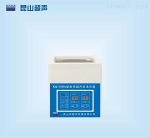 KQ-50DA數控超聲波清洗機 昆山超聲分散器