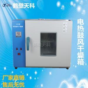 101系列 恒温干燥箱,实验室水分检测仪