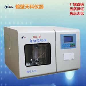 ZDl-9 自动测硫仪,含硫量检测仪