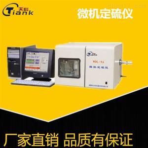 WDL-9A 微機全自動測硫儀,全硫分析儀