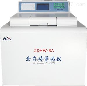 ZDHW-8A 石油熱值測定儀,全自動量熱儀