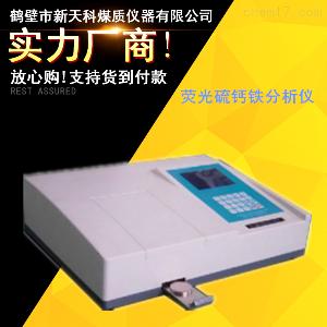 KL3000 钙铁元素分析仪,煤质化验设备
