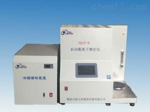 TKCF-9 自动氟离子测定仪,煤炭化验设备