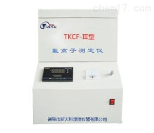 TKCF-Ⅲ 氟离子测定仪,自动检测仪