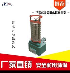 SZH-4 标准自动振筛机