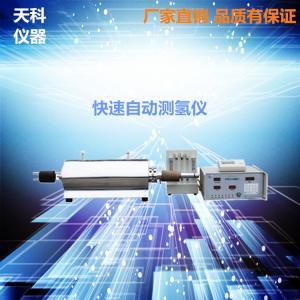 KZCH-6 微機自動測氫儀