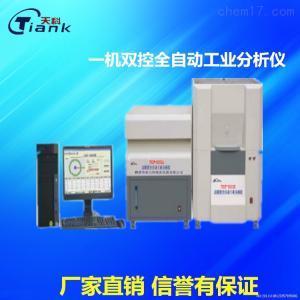 TKGF-8000A/B 高精度全自动工业分析仪