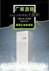承德除濕設備工業用防爆抽濕機