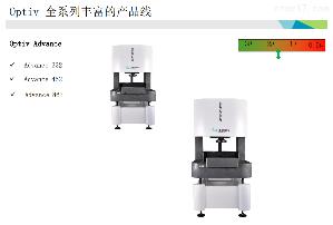 Optiv Advance 海克斯康三坐标测量仪Advance系列