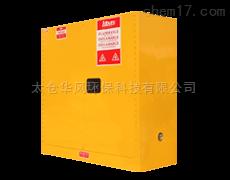 HLY0400 易燃液体储存柜
