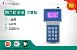 PC-3A(S)激光可吸入粉塵連續測試儀