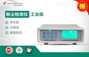 JCF-6H 聚創環保激光可吸入連續測試粉塵檢測儀