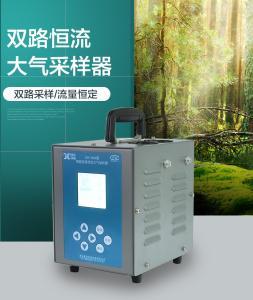 嶗應2020型 空氣采樣器(電子流量計)