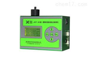 JCF-5C 便携式激光粉尘检测仪