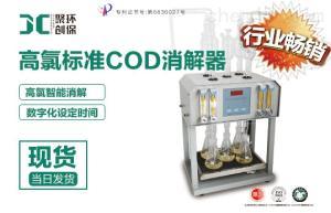 JC-103C 高氯廢水COD消解器JC-103C型