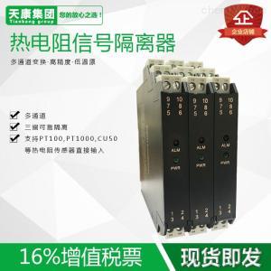 TRWD-C11D TRWD-C11D热电偶温度隔离变送器