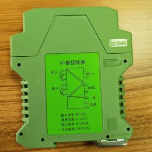 TRWD-S11D 智能溫度變送器二進二出4-20mA輸出24V供電