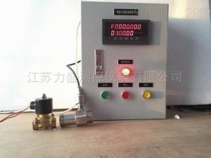 液體定量控制流量計