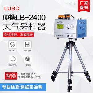 LB-2400 流量传感器 双通道大气采样器