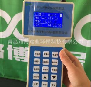 激光粉尘仪LB-KC A卫生防疫站公共场所使用