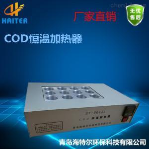 HT-9012A COD恒温加热器水质消解仪