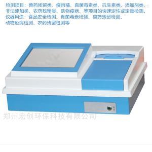 HC-9802plus 酶标分析仪