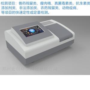 HC-9801 酶标分析仪