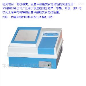 HC-6803plus 农产品安全检测仪